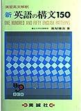 新英語の構文150―演習英文解釈 画像