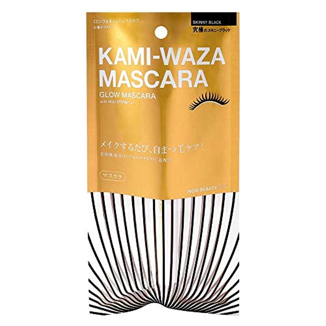 作家順応性円形KAMI-WAZA(カミワザ) MASCARA 〈美容マスカラ〉 KWM01 (8g)