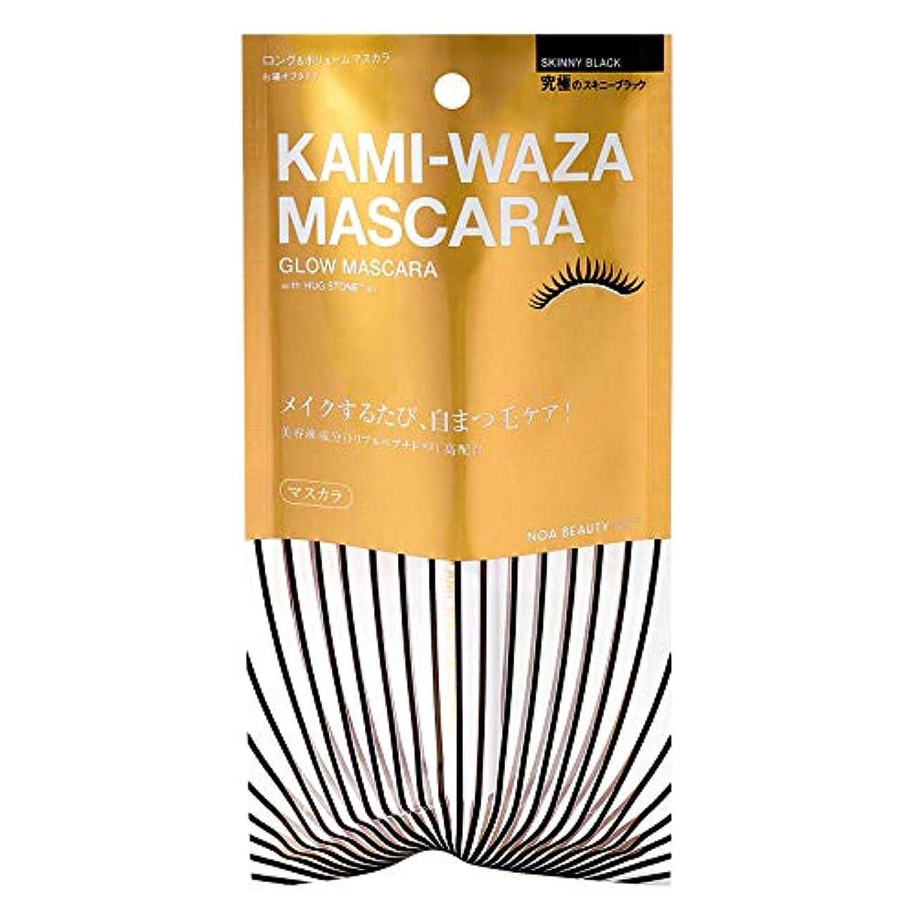 鮫適合する骨折KAMI-WAZA(カミワザ) MASCARA 〈美容マスカラ〉 KWM01 (8g)