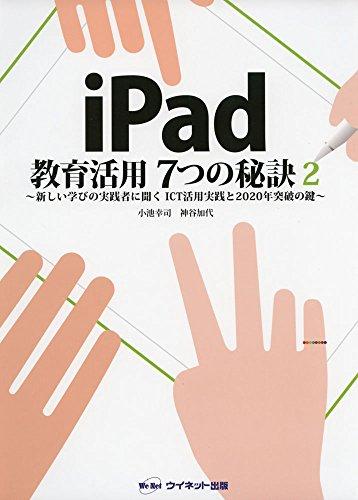 iPad教育活用7つの秘訣〈2〉新しい学びの実践者に聞くICT活用実践と2020年突破の鍵