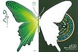 JT生命誌研究館 中村 桂子 ひらく 生命誌年刊号 vol.77-80: 発行・JT生命誌研究館、発売・新曜社の画像