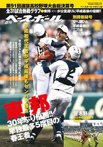 第91回選抜高校野球大会総決算号 (週刊ベースボール別冊新緑号)
