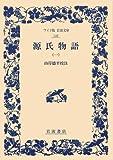 源氏物語 (1) (ワイド版岩波文庫 (148))