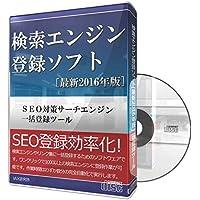 検索エンジン登録ソフト[最新2016年版] SEO対策サーチエンジン一括登録ツール