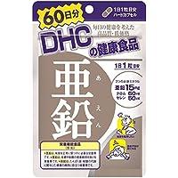DHC 亜鉛 60日分 60粒 ×2個セット