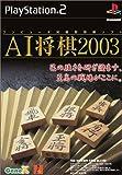 「AI将棋2003」の画像