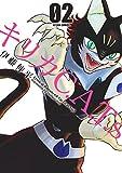 キリカC.A.T.s(2) (アクションコミックス)