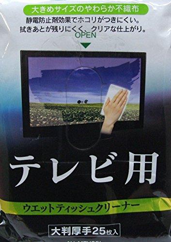OHM TV用大判厚手画面クリーナー AV-MTV25L