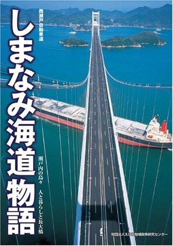 しまなみ海道物語―瀬戸内の島々 人と暮らしと長大橋