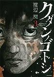 クダンノゴトシ(3) (ヤンマガKCスペシャル)