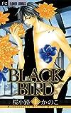 BLACK BIRD(9) (フラワーコミックス)
