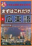 まずはこれだけ広東語 (CDブック)