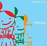 日本晴れのうた~ハミングしたい時代劇音楽集~ 画像