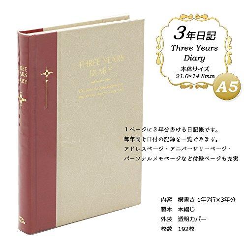 アピカ 3年日記 横書き A5 D307 日付け表示なし