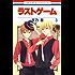 ラストゲーム 3 (花とゆめコミックス)
