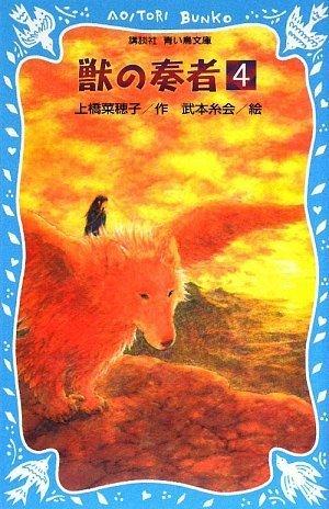 獣の奏者(4) (講談社青い鳥文庫)