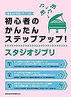 音名カナ付きピアノ・ソロ 初心者のかんたんステップアップ! スタジオジブリ