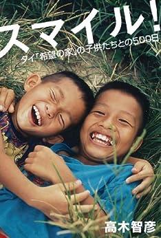 スマイル! タイ「希望の家」の子供たちとの500日 by [高木智彦]