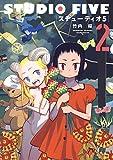ステューディオ5 2 (ジェッツコミックス)