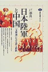 日本陸軍と中国 (講談社選書メチエ) 単行本(ソフトカバー)