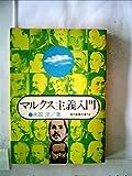マルクス主義入門 (1971年) (現代教養文庫)