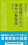 富裕層のための海外分散投資 [増補改訂版】 (経営者新書)