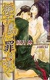 梔子島に罪は咲く / 綺月 陣 のシリーズ情報を見る
