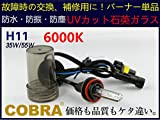 〓自信品質〓COBRA製◆交換補修用HIDバルブH8/H11兼用 35W/55W 6000K