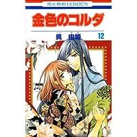 金色のコルダ 12 (花とゆめCOMICS)
