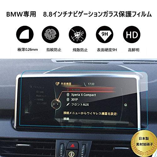 【RUIYA 強化ガラス製】BMW X1(F48) 8.8インチ カーナビゲーション専用ガラスフィルム タッチスクリーン液晶保護フィルム 指紋防止 気泡ゼロ 貼り付け簡単
