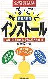 公務員試験 行政5科目まるごとインストール―「知識」を「得点力」に変える解き方ガイド