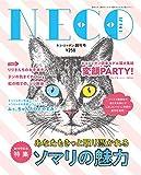 ネコジャポン: 猫好きのためのコミュニケーションマガジン