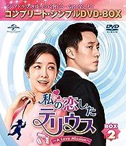 私の戀したテリウス~A Love Mission~ BOX2(コンプリート?シンプルDVD‐BOX5,000円シリーズ)(期間限定生産)