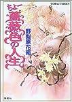 ちょー薔薇色の人生 (コバルト文庫)
