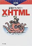 図解最新テクノロジー XHTML