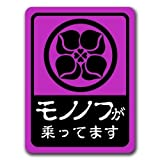 マグネットステッカー 【Reni Purple】