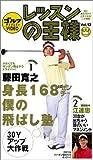 レッスンの王様 13 (<VHS>)