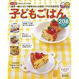 子どもごはん208レシピ―1~3才 「親子一緒レシピ」で簡単&大人も満足!バリエも広がる! (ベネッセ・ムック たまひよブックス たまひよクッキングBOOK)
