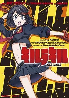 [あきづき りょう]のキルラキル(1) (角川コミックス・エース)
