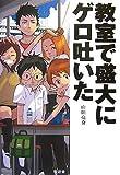 教室で盛大にゲロ吐いた / 山田 亮介 のシリーズ情報を見る