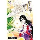 夢みるゴシック 2 星降草子~夢みるゴシック日本編~ (プリンセス・コミックス)