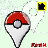 特殊素材で衝撃を吸収! 『衝撃吸収【反射低減】保護フィルム Pokemon GO Plus用』