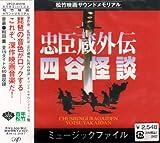 「忠臣蔵外伝・四谷怪談」ミュージック・ファイル