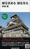 日本100名城クイズ・山中城