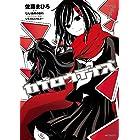 カゲロウデイズ 7 (MFコミックス ジーンシリーズ)