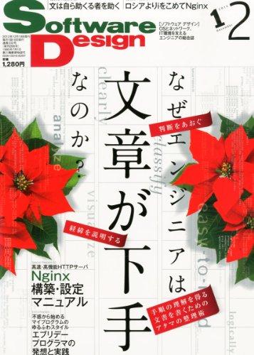 Software Design (ソフトウェア デザイン) 2012年 12月号 [雑誌]の詳細を見る