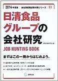 日清食品グループの会社研究 2014年度版―JOB HUNTING BOOK (会社別就職試験対策シリーズ) 画像