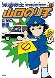 派遣戦士山田のり子 : 11 (アクションコミックス)