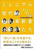 ミレニアル世代 革新者たち ヤンキー再生道場、はみ出せ学界 (日経ビジネス人文庫)