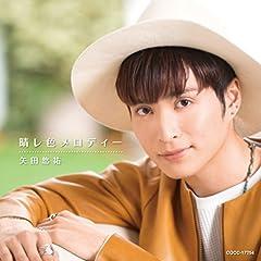 矢田悠祐「till the morning comes」のCDジャケット